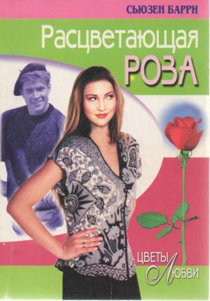 Расцветающая роза