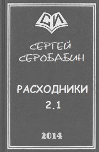 Расходники 2.1 (СИ)