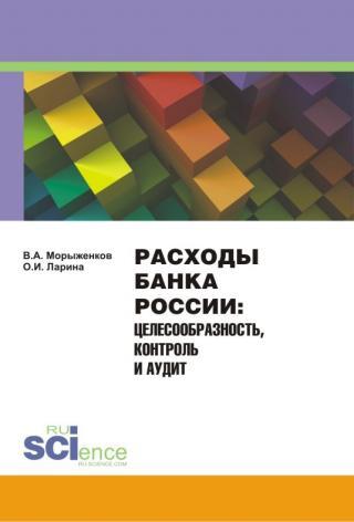 Расходы Банка России [Целесообразность, контроль и аудит]