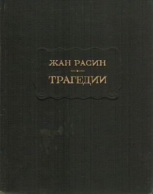 Расин Ж. Трагедии