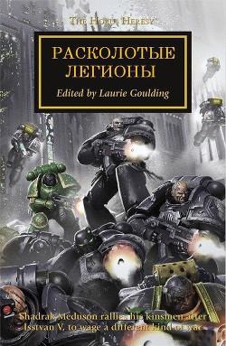 Расколотые легионы (ЛП)