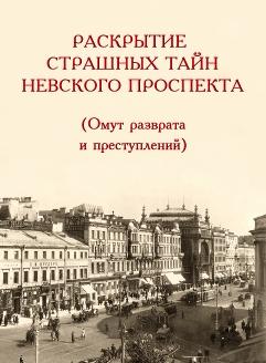 Раскрытие страшных тайн Невского проспекта (Омут разврата и преступлений)