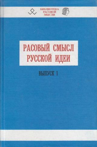 Расовый смысл русской идеи. Выпуск 1