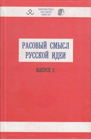 Расовый смысл русской идеи. Выпуск 2