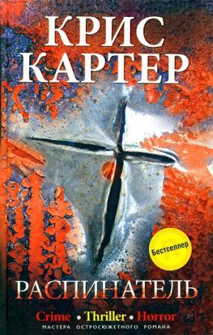 Распинатель [Crucifix Killer]