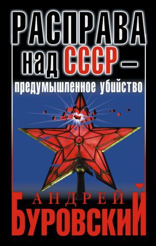Расправа над СССР — предумышленное убийство