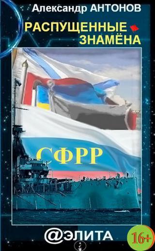 Распущенные знамена