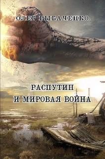 Распутин и мировая война!
