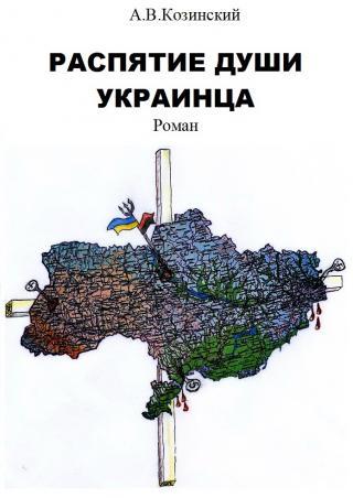 Распятие души украинца. Книга 1. Дети войны