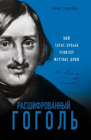 Расшифрованный Гоголь. «Вий», «Тарас Бульба», «Ревизор», «Мертвые души»