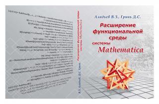 Расширение функциональной среды системы Mathematica