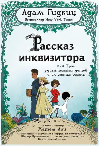 Рассказ инквизитора, или Трое удивительных детей и их святая собака [litres]