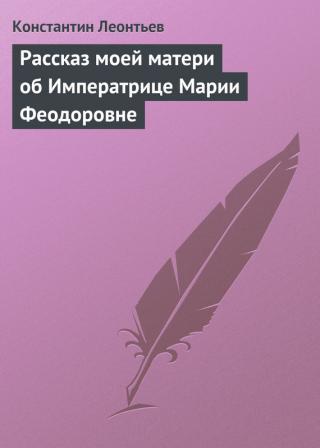 Рассказ моей матери об Императрице Марии Феодоровне