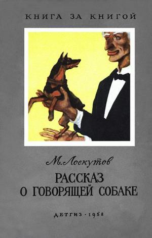 Рассказ о говорящей собаке