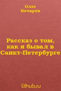 Рассказ о том, как я бывал в Санкт-Петербурге