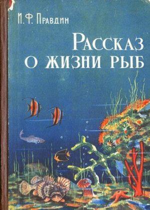 Рассказ о жизни рыб
