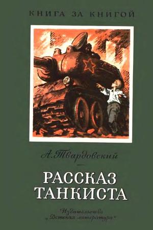 Рассказ танкиста