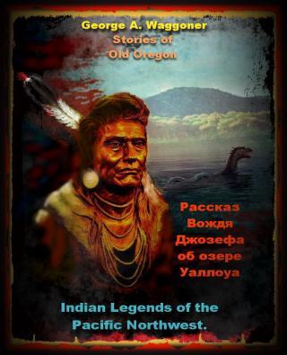 Рассказ Вождя Джозефа об озере Уаллоуа