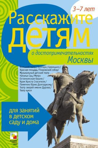 Расскажите детям о достопримечательностях Москвы
