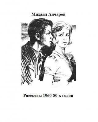 Рассказы 1960-80-х годов