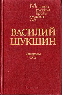 Рассказы 1972-1974 годов