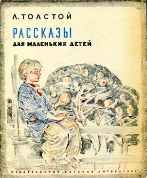 Рассказы для маленьких детей