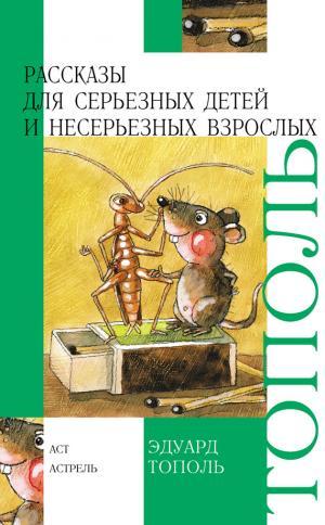 Рассказы для серьезных детей и несерьезных взрослых (сборник)