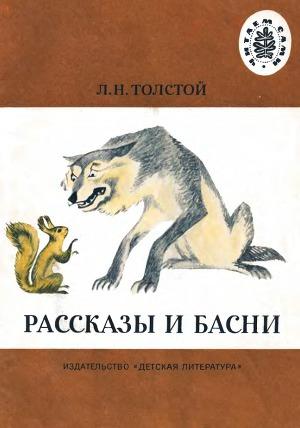 Рассказы и басни (рис. Л. Крылова)
