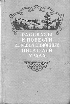 Рассказы и повести дореволюционных писателей Урала. Том 1