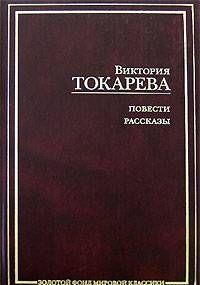 Рассказы и повести (сборник)