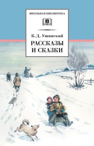 Рассказы и сказки (сборник) [Художник И. Дунаева]