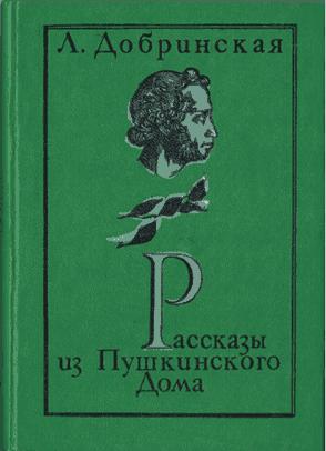 Рассказы из Пушкинского дома