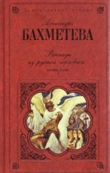 Рассказы из русской церковной истории. Часть 1