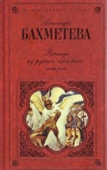 Рассказы из русской церковной истории. Часть 2