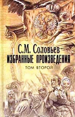 Рассказы из русской истории 18 века