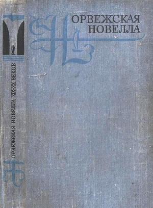 """Рассказы из сборника """"Норвежская новелла XIX–XX веков"""""""