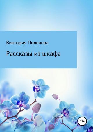 Рассказы из шкафа [Publisher: SelfPub]