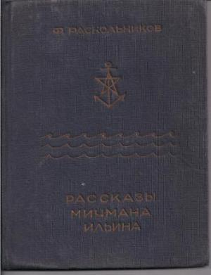Рассказы мичмана Ильина