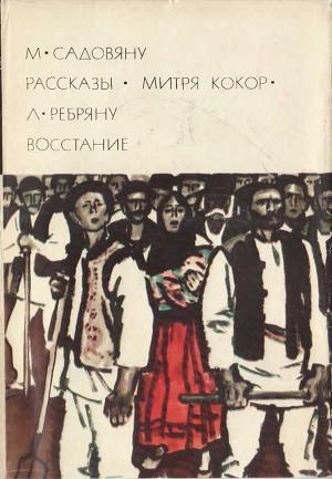 Рассказы. Митря Кокор. Восстание
