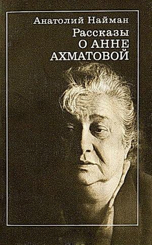 Рассказы о Анне Ахматовой