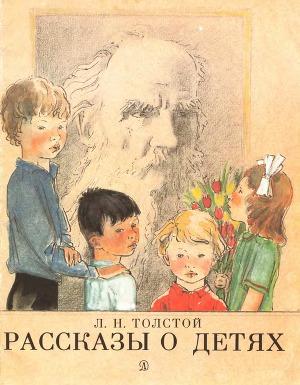 Рассказы о детях (рис. А. Пахомова)