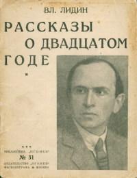 Рассказы о двадцатом годе (сборник)