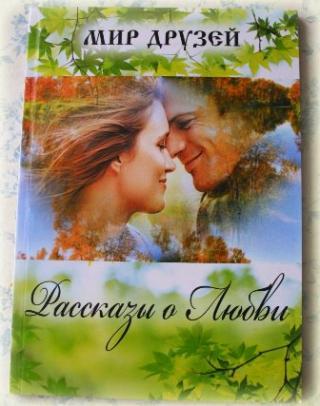 Рассказы о Любви ч.1