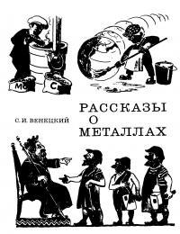 Рассказы о металлах[3-е изд.]