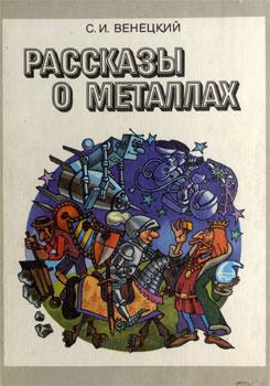 Рассказы о металлах [4-е изд.]