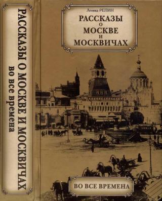Рассказы о Москве и москвичах во все времена [Maxima-Library]