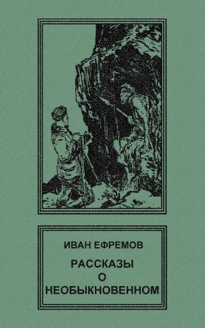 Рассказы о необыкновенном [Сборник, Л/Ф]