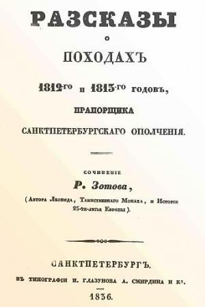 Рассказы о походах 1812-го и 1813-го годов, прапорщика санктпетербургского ополчения