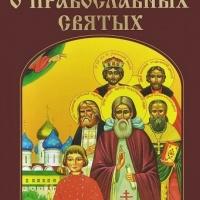Рассказы о православных святых