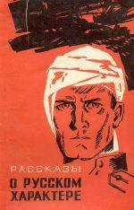 Рассказы о русском характере